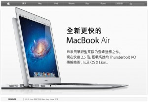 Apple Mac Air 介紹頁面